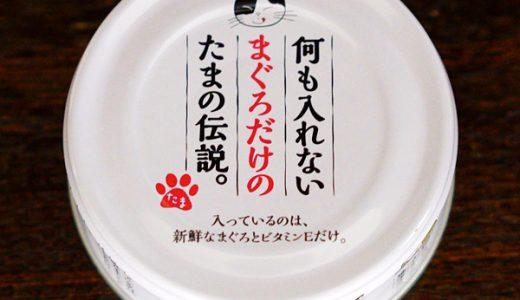 【猫缶】何も入れないまぐろだけのたまの伝説。を与えてみた