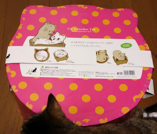 猫用爪研ぎハウス「キャットスクラッチャータブ」買ってみた