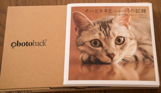 Photobackからうちの猫達の写真集が出ました