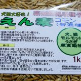 えん麦の種子