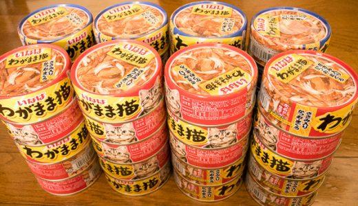 1缶58円と激安だった「いなばのわがまま猫」のレビュー